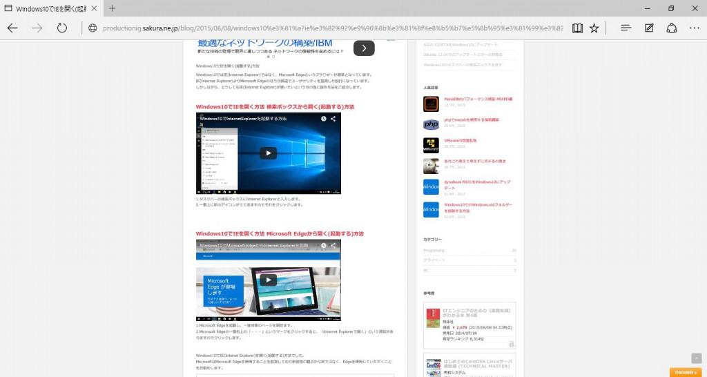 Microsoft Edge 読み取りビュー検証