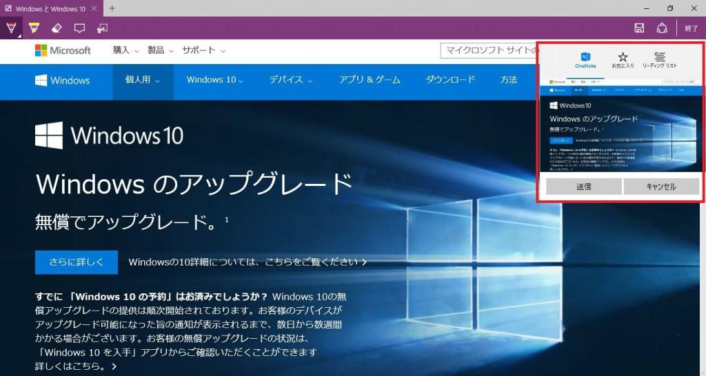 Microsoft Edge Webノート保存方法