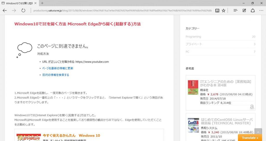 Microsoft Edge  リーディングリスト