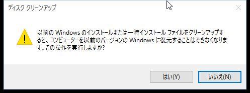 Windows10でのWindows.oldフォルダを削除する方法 その2