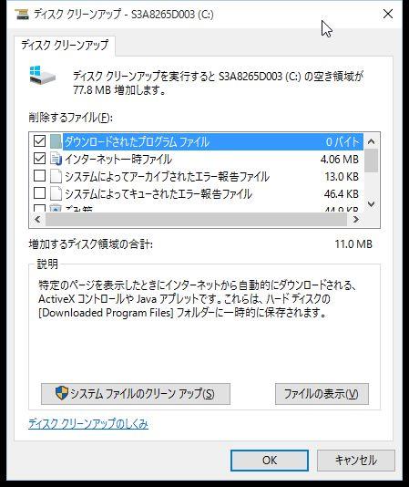 Windows10でのWindows.oldフォルダを削除する方法 その1