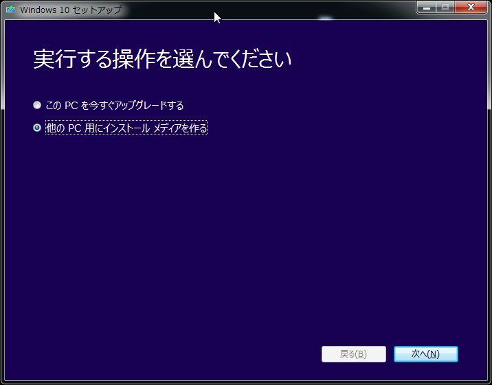 Windows10のダウンロード width=