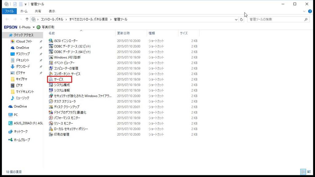 Windows10 サービス