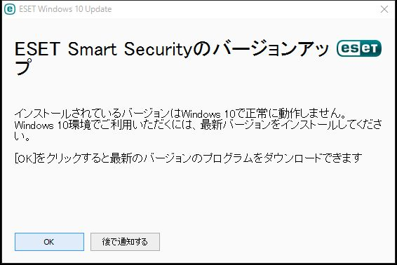 ESET Smart Security Windows10対応状況