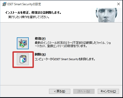 ESET Smart Security 再インストール