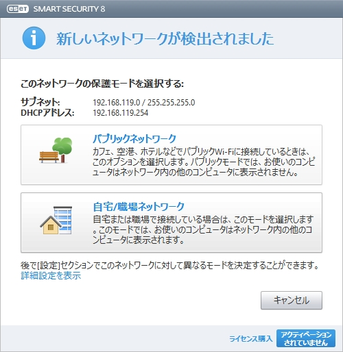 ESET Smart Security V8.0設定