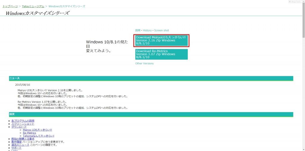 Windows10のシステムフォントを変更する方法 メイリオUIも大っきらい