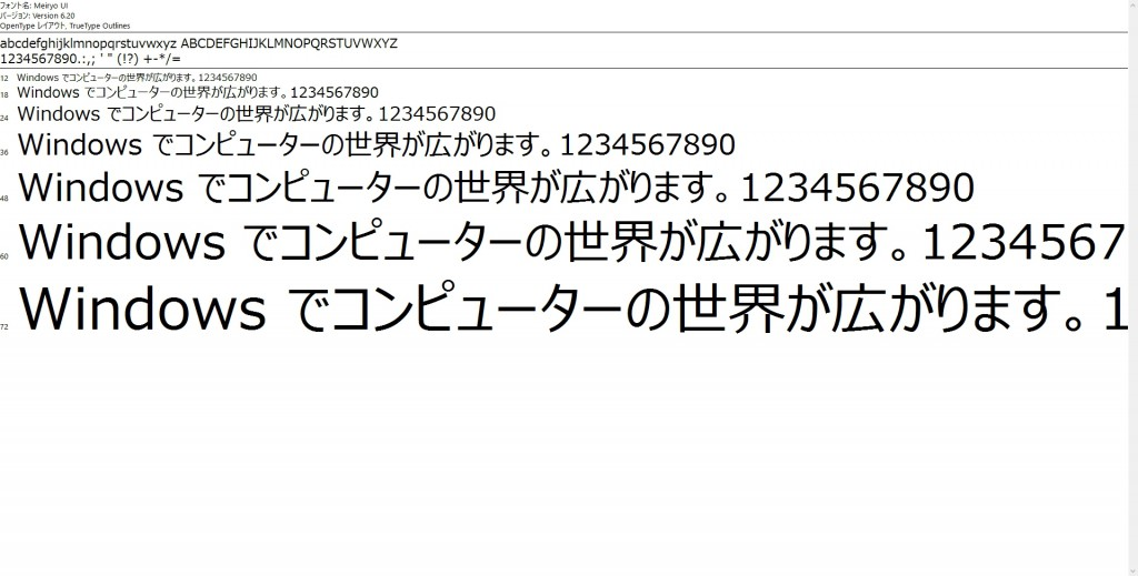 Windows10のシステムフォントを変更する方法 メイリオ UI
