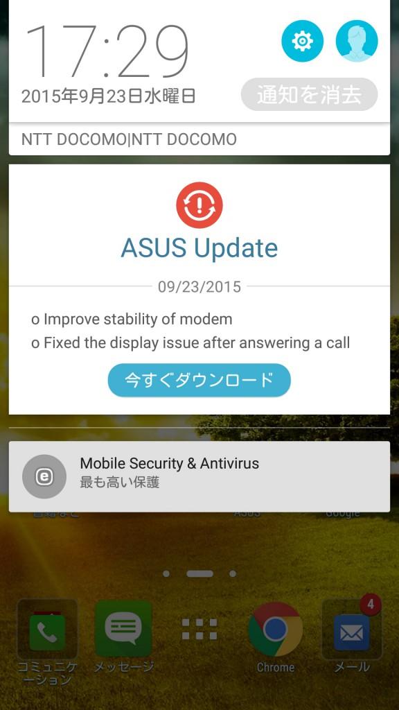 Zenfone2 のASUS Update(JP_2.20.40.97)