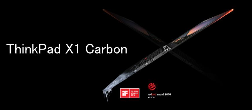 ThinkPad X1 Carbon 2016 米沢モデルの性能とレビュー