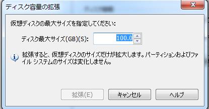 vmwareオプション2