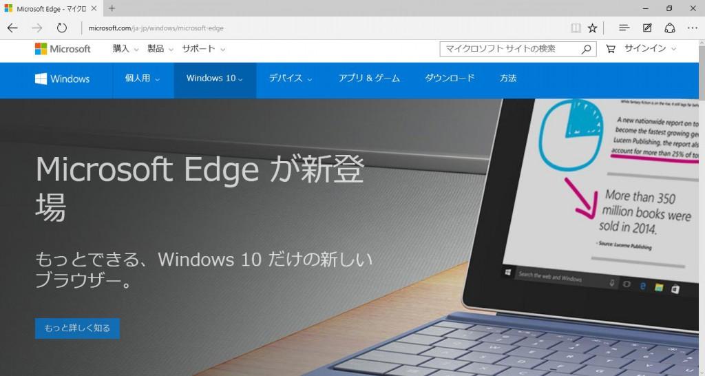 Microsoft Edge 読み取りビュー