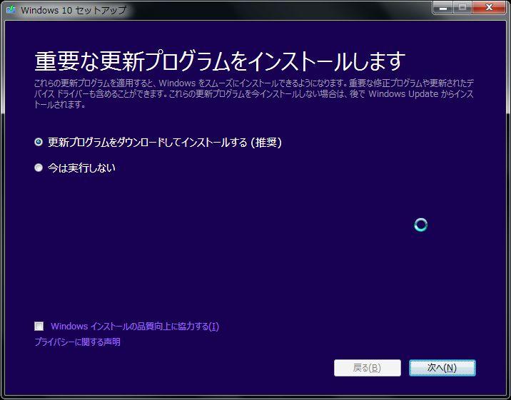 Windows10のインストール その1