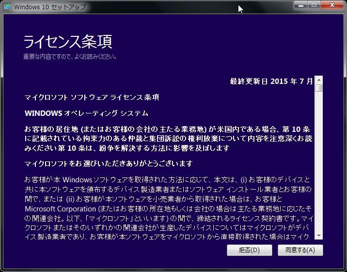 Windows10のインストール その4