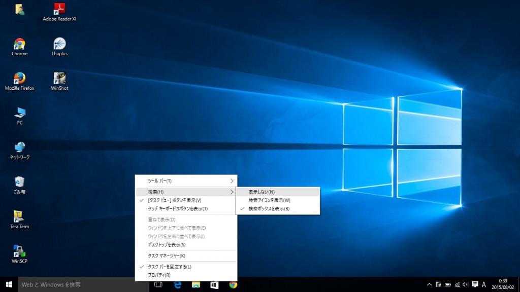 Windows10のタスクバー検索を消す方法
