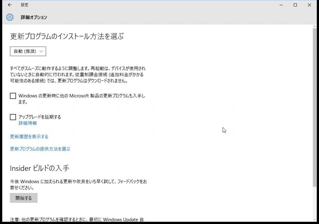 Windows10が重い!ときの対策手順①「更新プログ …
