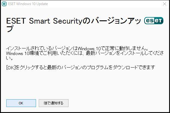 ESET Smart Security Windows10対応状況