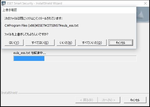 Windows10 ESET Smart Security V8.0をインストール