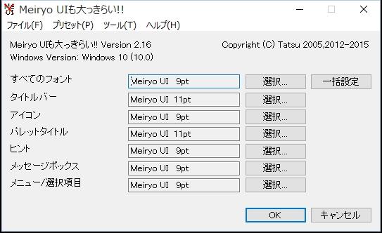 メイリオUIも大っきらい Windows8プリセット